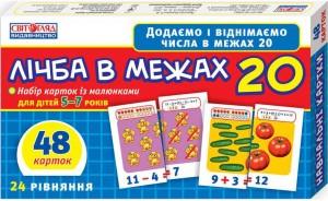 Книга Навчальні картки 'Лічба в межах 20'
