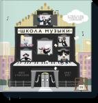 Книга Школа музыки
