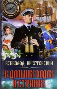 Книга В дальних водах и странах