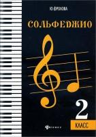 Книга Сольфеджио. 2 класс
