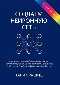Книга Создаем нейронную сеть (полноцветное издание)