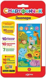Смартфончик 'Зоопарк'