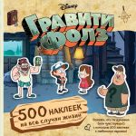 Книга Гравити Фолз. 500 наклеек на все случаи жизни