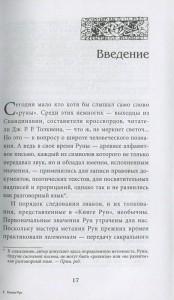 фото страниц Книга Рун. Компас для навигации в беспокойные времена #4