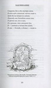 фото страниц Книга Рун. Компас для навигации в беспокойные времена #6