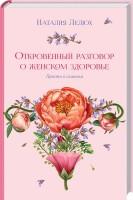 Книга Откровенный разговор о женском здоровье. Просто о главном