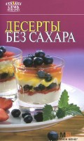 Книга Десерты без сахара