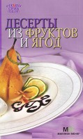 Книга Десерты из фруктов и ягод