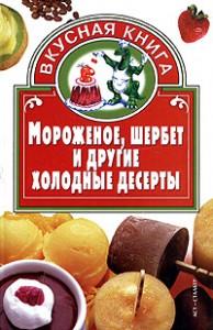 Книга Мороженое, шербет и другие холодные десерты