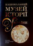 Книга Національний музей історії України