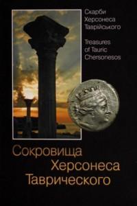 Книга Сокровища Херсонеса Таврического