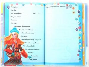 фото страниц Дневничок для секретов для супердевочек #2