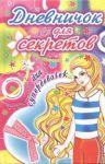 Книга Дневничок для секретов для супердевочек