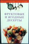 Книга Фруктовые и ягодные десерты