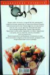 фото страниц Фруктовые и ягодные десерты #3