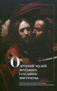 Книга Одеський музей західного і східного мистецтва