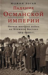 Книга Падение Османской империи. Первая мировая война на Ближнем Востоке, 1914-1920 гг.