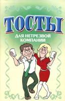 Книга Тосты. Для нетрезвой компании