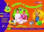 Книга Зошит з малювання. Молодша група. 3-4 роки. Частина 2
