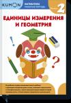 Книга Kumon. Единицы измерения и геометрия. Уровень 2