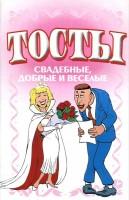 Книга Тосты. Свадебные, добрые и веселые