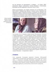 фото страниц Культ предків. Нетуристичні звичаї України #5