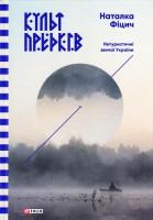 Книга Культ предків. Нетуристичні звичаї України
