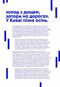 фото страниц Культ предків. Нетуристичні звичаї України #2