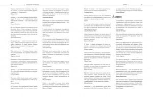 фото страниц Forbes Book: 10 000 мыслей и идей от влиятельных бизнес-лидеров и гуру менеджмента #3