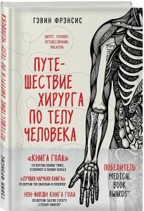 фото страниц Путешествие хирурга по телу человека #2