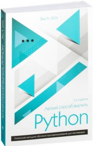 фото страниц Легкий способ выучить Python #2