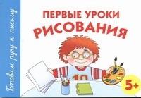 Книга Первые уроки рисования. 5+
