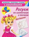 Книга Рисуем по клеточкам и точкам. Для девочек