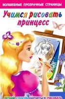 Книга Учимся рисовать принцесс. Легкий способ научиться рисовать