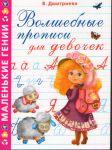 Книга Волшебные прописи для девочек