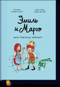 Книга Эмиль и Марго. Монстрам вход запрещен!