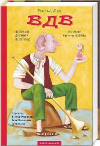 Книга ВДВ (Великий Дружній Велетень)