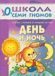 Книга День и ночь. Занятия с ребенком от рождения до года