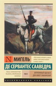 Книга Хитроумный идальго Дон Кихот Ламанчский. В 2 томах. Том 2
