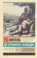 Книга Хитроумный идальго Дон Кихот Ламанчский. В 2 томах. Том 1
