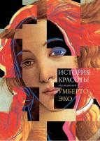 Книга История Красоты