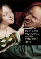 Книга История уродства