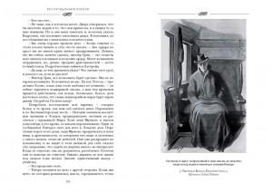 фото страниц Артур Конан Дойл. Собрание сочинений в 10 томах #4