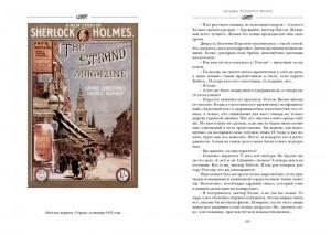 фото страниц Артур Конан Дойл. Собрание сочинений в 10 томах #5