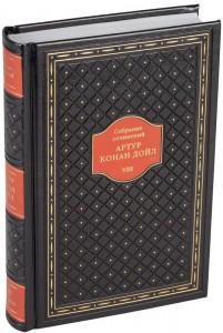 фото страниц Артур Конан Дойл. Собрание сочинений в 10 томах #2