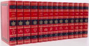 Книга Библиотека 'Дом Романовых' в 14 томах