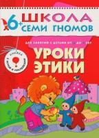 Книга Уроки этики. Для занятий с детьми от 6 до 7 лет