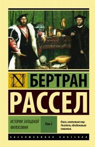 Книга История западной философии. В 2-х томах. Том 2