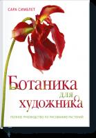 Книга Ботаника для художника. Полное руководство по рисованию растений