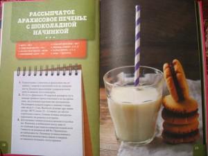 фото страниц Домашнее печенье на скорую руку #4